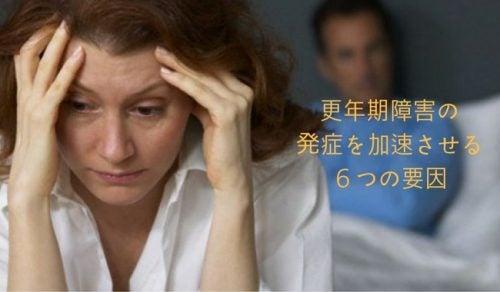 更年期障害の発症を加速させる6つの要因
