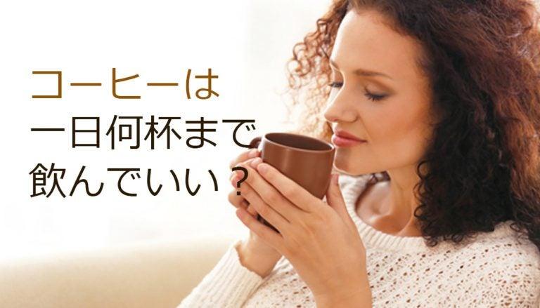 コーヒーは1日何杯まで飲んでいい?
